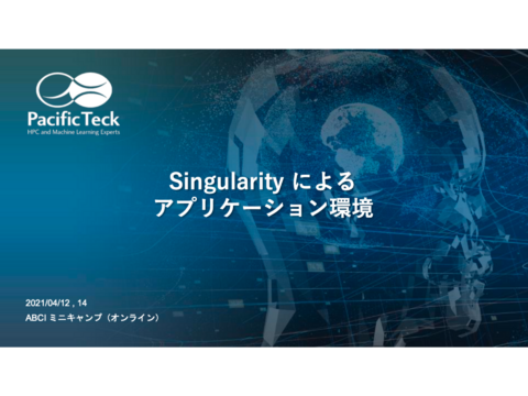 Singularityを使いこなす